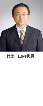yamauchi-prof150-370