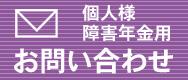 お問い合わせ(個人様・障害年金用)
